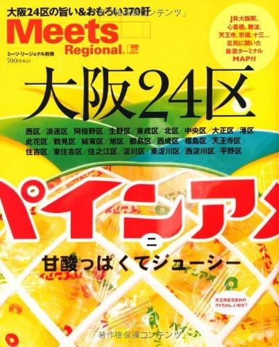 大阪24区—24区の旨い&おもろい370軒 (えるまがMOOK ミーツ・リージョナル別冊)