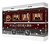 オリエント急行殺人事件 DVD-BOX[DVD]