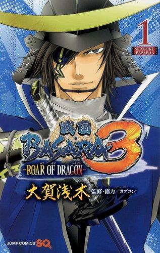 戦国BASARA3 〜ROAR OF DRAGON〜