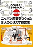 超図解 ニッポン産業をつくった8人のカリスマ経営者 (超図解シリーズ)