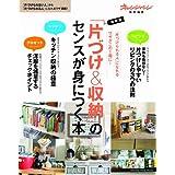 「片づけ&収納」の センスが身につく本 (オレンジページムック) (2012/7/2)