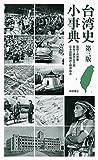 台湾史小事典【第三版】