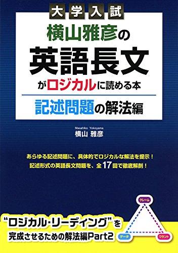 大学入試 横山雅彦の英語長文がロジカルに読める本 記述問題の解法編 -
