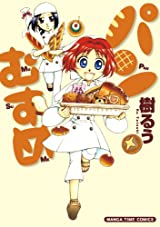 女の子2人がパン屋で奮闘する4コマ漫画・樹るう「パンむすめ」