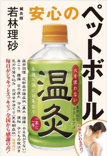 安心のペットボトル温灸