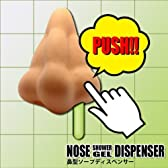 便利 ナント鼻水がっ! ノーズ ソープ ディスペンサー