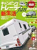 キャンピングトレーラーfan2013 (ヤエスメディアムック392)
