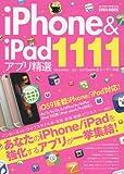 iPhone&iPadアプリ精選1111―docomo/au/softbank全ユーザー対応 (英和MOOK らくらく講座 235)