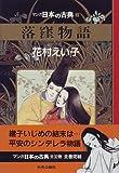 落窪物語 / 花村 えい子 のシリーズ情報を見る