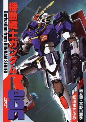 機動戦士ガンダムReon (Dengeki comics)