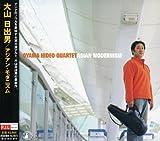 アジアン・モダニズム / 大山日出男, 元岡一英, 上村信, 井川晃 (演奏) (CD - 2001)
