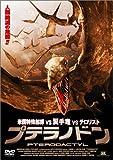 プテラノドン [DVD]