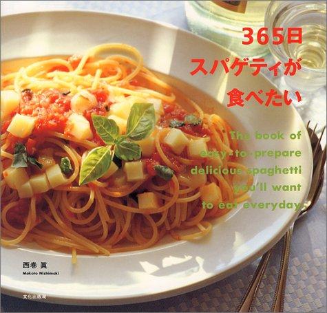 365日スパゲティが食べたい