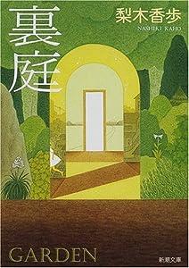 裏庭 (新潮文庫)