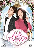 もう一度ハッピーエンディング DVD-SET1