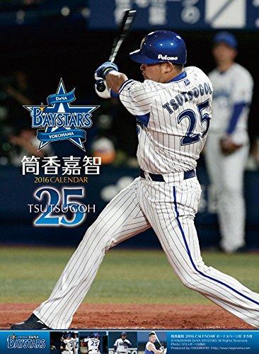筒香嘉智(横浜DeNAベイスターズ) カレンダー 2016年 16CL-0437