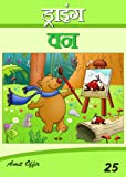 How to Draw Berry the Bear in the Forest (Hindi Edition) (How to Draw (Hindi Edition))