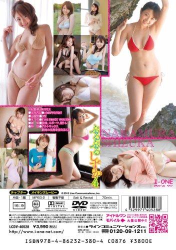 中村静香 ぷるぷるしずか4 [DVD]