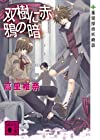 双樹に赤鴉の暗―薬屋探偵妖綺談 (講談社文庫 た 95-9)