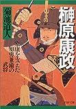 榊原康政―家康を支えた知勇兼備の武将 (PHP文庫)