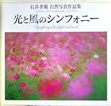 光と風のシンフォニー 石井孝親自然写真作品集 (NC photo books)
