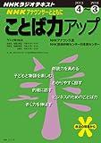 NHK アナウンサーとともに  ことば力アップ 2013年度 (NHKシリーズ)