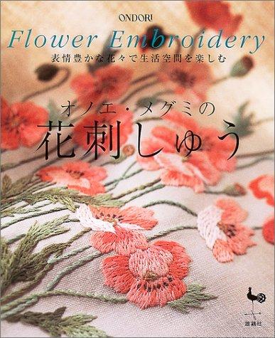 オノエ・メグミの花刺しゅう―表情豊かな花々で生活空間を楽しむ