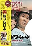 松竹 寅さんシリーズ 男はつらいよ 寅次郎忘れな草 [DVD]