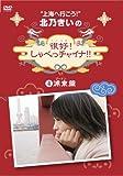 北乃きいの「很好!しゃべっチャイナ」(4)浦東編[DVD]