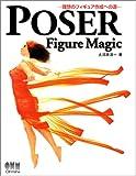 POSER Figure Magic ?理想のフィギュア作成への道?