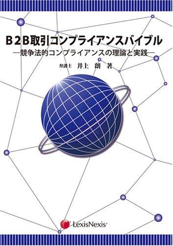 B2B取引コンプライアンスバイブル―競争法的コンプライアンスの理論と実践