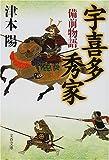 宇喜多秀家―備前物語 (文春文庫)