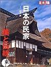 日本の民家 美と伝統 東日本編 (別冊太陽)