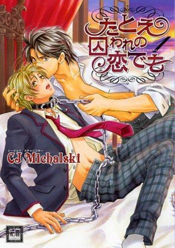 たとえ囚われの恋でも 1 (1) (花音コミックス)