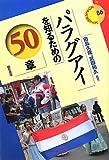 パラグアイを知るための50章 (エリアスタディーズ86) (エリア・スタディーズ)