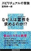 スピリチュアルの冒険 (講談社現代新書)