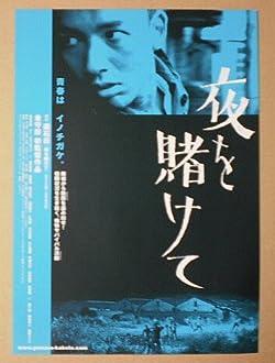 【映画チラシ】夜を賭けて 金守珍 山本太郎 ユー・ヒョンギョン