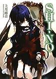 SHI-NO-シノ-  過去からの招待状