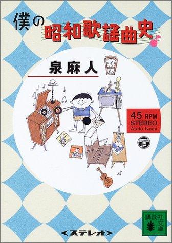 僕の昭和歌謡曲史 (講談社文庫)