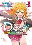 DAGASY 放課後超能力戦争1巻 (デジタル版ガンガンコミックスONLINE)
