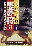 悪夢狩り (角川文庫)