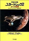 宇宙大作戦スター・トレック 2 (ハヤカワ文庫 SF 542)