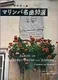 マリンバ名曲30選   (共同音楽出版社)