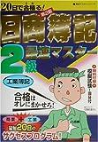 20日で合格(うか)る!日商簿記2級最速マスター 工業簿記 (最速マスターシリーズ)