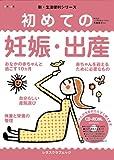 初めての妊娠・出産 (レタスクラブムック―新・生活便利シリーズ)