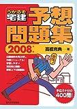 うかるぞ宅建予想問題集 2008年版 (2008)
