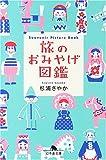 旅のおみやげ図鑑 (幻冬舎文庫)