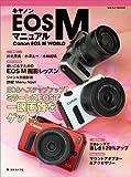 キヤノンEOS Mマニュアル (日本カメラMOOK)