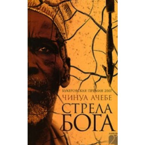 arrow of god essay Chinua achebe chinua achebe (2008) obra: david and marianna fisher university professor and professor of africana studies brown university: bangsa: nigerian: katutubu: igbo: panaun ning pamanyulat 1958–2013 bantug a obra: the african trilogy: –things fall apart, –no longer at ease, –arrow of god also, a man of the people, and anthills of the savannah.