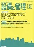 設備と管理 2013年 03月号 [雑誌]